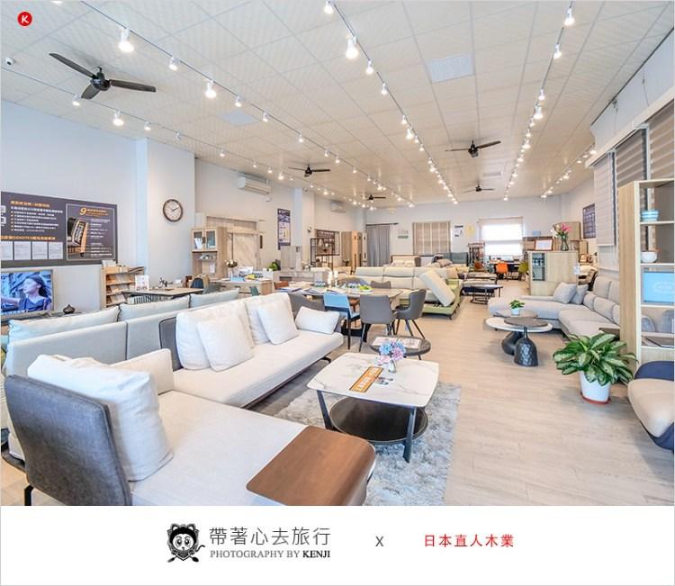 台中傢俱推薦   日本直人木業-有質感的客製化傢俱,3年保固,到府安裝定位,貼心又專業的傢俱專賣店。