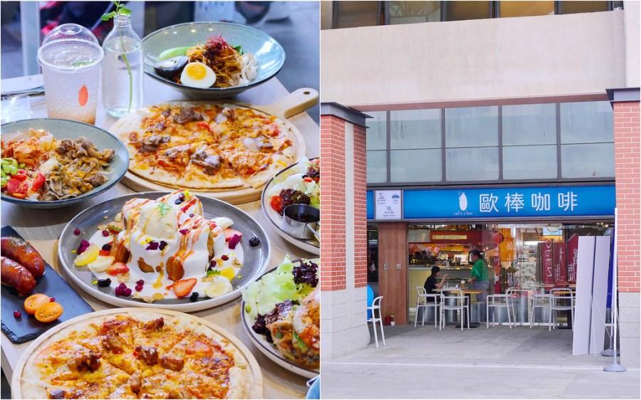 歐棒咖啡_台中火車站超高評價不限時咖啡店/義大利麵 早午餐 牛排 甜點應有盡有