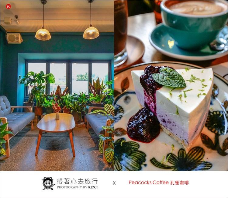 台中中區咖啡廳   孔雀咖啡 Peacocks Coffee-土耳其藍色系咖啡館,生乳酪蛋糕、義式咖啡、好吃好喝文青氛圍好拍照。