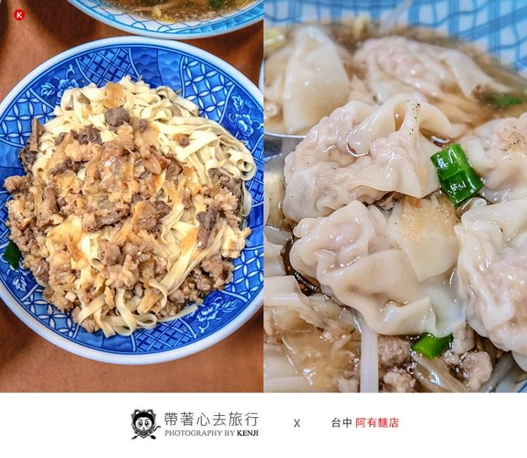 台中南屯小吃 | 阿有麵店,萬和宮旁經營超過50年的傳統老麵店,手工餛飩、陽春麵必點必吃。