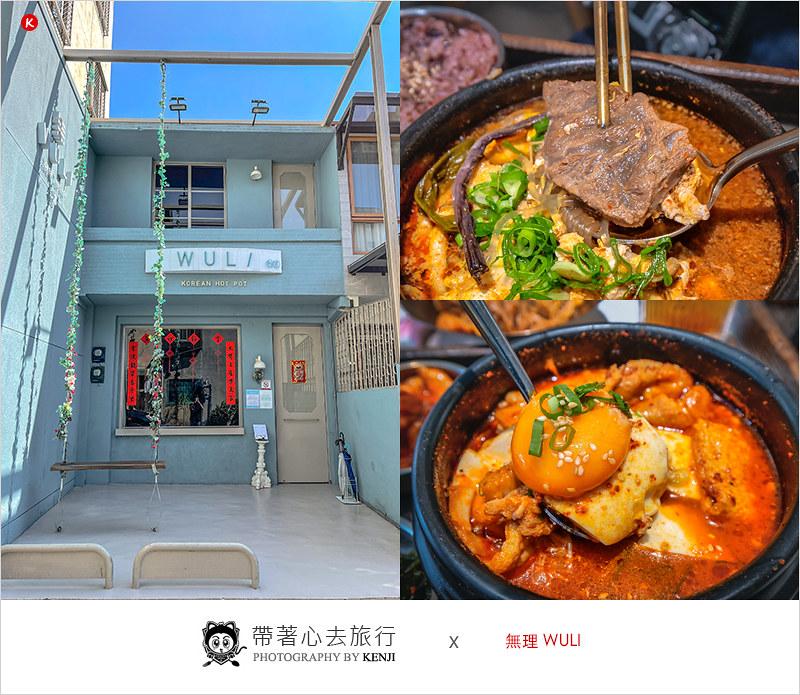 無理Wuli 韓式鍋物料理   台中西區老宅改造超人氣網美風格韓式餐廳,建議用餐先訂位。