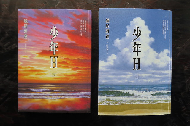 《少年H》跟著妹尾河童成長,看二戰期間的日本
