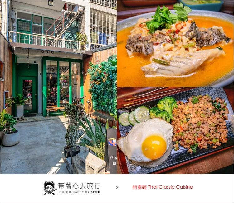 開泰碗 | 台中西區泰式料理,老宅改建泰菜網美餐廳,打拋豬肉好下飯,泰式檸檬魚好開胃。