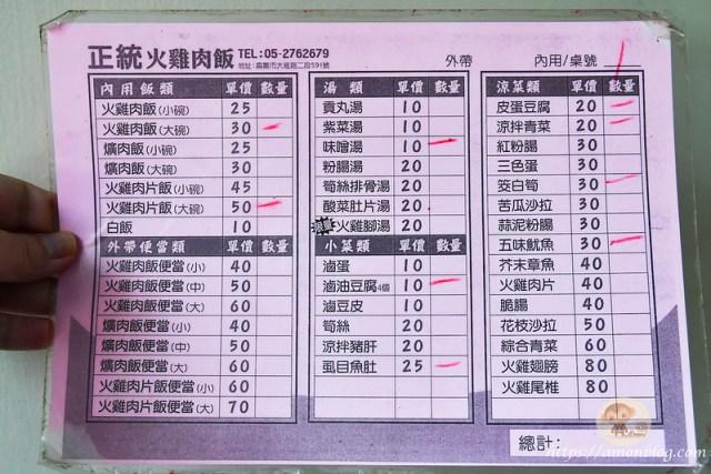 正統火雞肉飯菜單, 嘉義雞肉飯推薦, 嘉義小吃推薦, 嘉義必吃雞肉飯