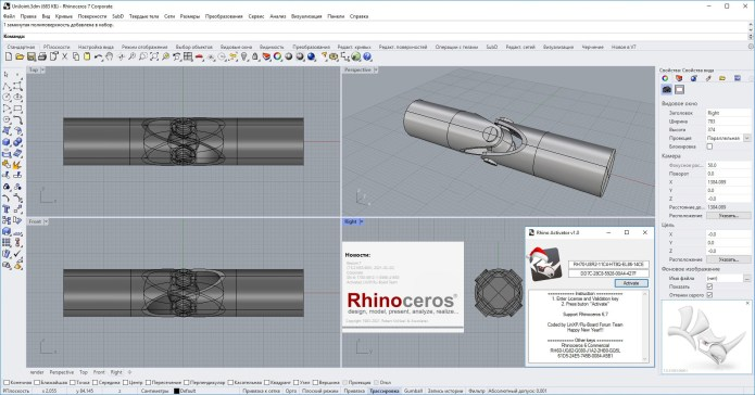 Working with Rhinoceros v7.5.21053.9001 full activated