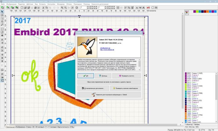 Working with Embird 2017 Build 10.24 full license