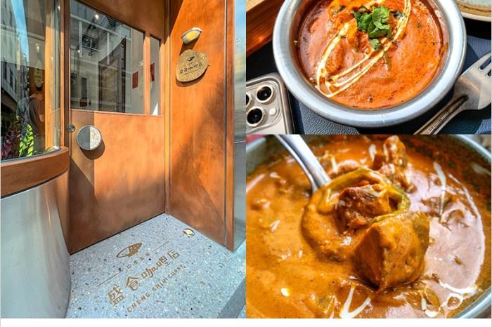盛食咖哩(台中西區勤美店)-來自嘉義超人氣濃厚印度風味咖哩專賣店,咖哩配烤餅好吃又涮嘴,新德理烤雞也不錯呦。