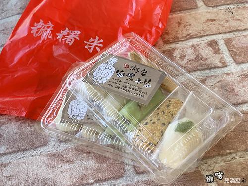 游家麻糬米糕
