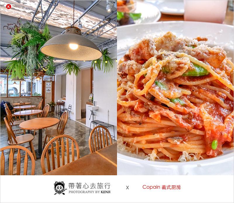 Copain 義式厨房 | 台中西區老宅改造日式氛圍,來自日本東京的義大利餐廳,專賣和風洋食,日籍主廚進駐。