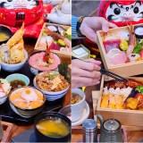 敘敘食光_台中日本料理:台中超可愛迷你丼飯萌翻!浮誇17種食材豪華食光寶盒超美開箱必吃