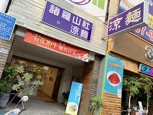諸羅山社涼麵店