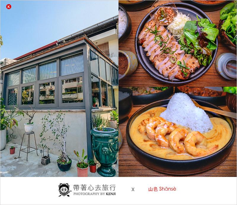 山色 Shānsè | 台中南屯泰式咖哩飯專賣店,黎明新村文青氛圍環境好拍照,泰式奶茶、焦糖布丁也超推必點。