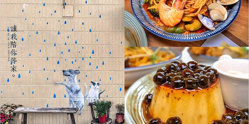 台中南屯寵物餐廳 | 浪浪別哭(台中店)-黎明新村裡療癒又溫暖的流浪動物美食餐廳。