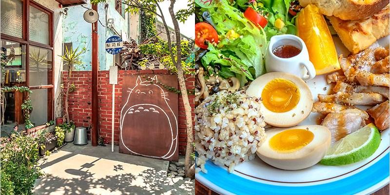 台中西區早午餐 | Mitaka s-3e Cafe,好吃豐盛朝午食,隱身巷弄好拍照的老宅咖啡廳,還有可愛龍貓公車站牌呦。