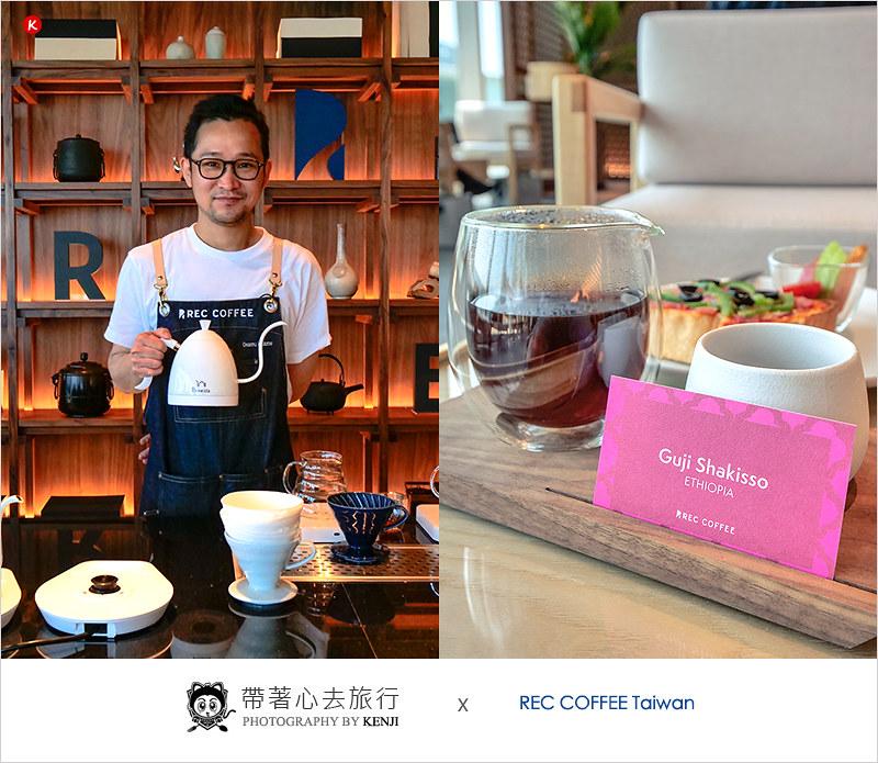 台中西屯咖啡廳   REC COFFEE Taiwan,日本福岡冠軍咖啡海外首家旗艦店進駐台中,品嚐手沖咖啡還能欣賞台中景緻,不限時間,附設插座。