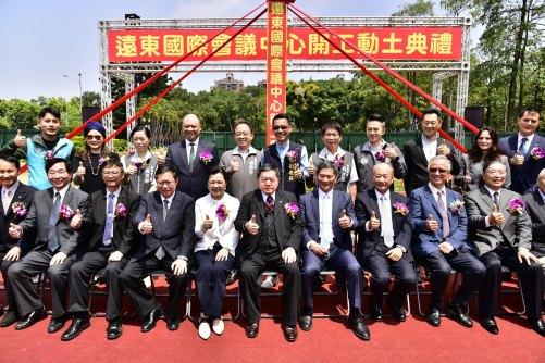 20210412遠東國際會議中心動土典禮 1