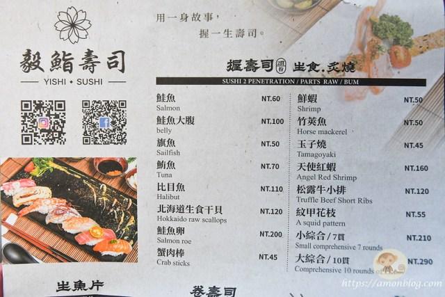 毅鮨壽司, 毅鮨壽司菜單, 台中平價日本料理, 台中平價壽司, 台中海鮮丼推薦, 台中火車站美食