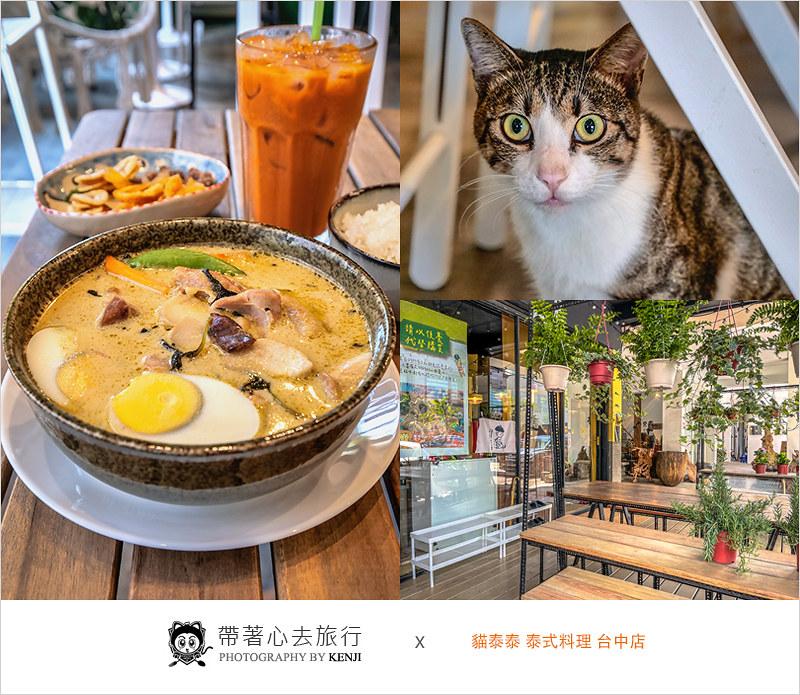 台中西區泰式餐酒館   貓泰泰(台中店),貓咪寵物餐廳,餐食泰味十足好道地,泰奶好好喝,喜愛貓咪愛吃泰式料理,來就對了!