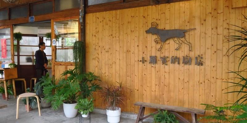 新竹「小羅賓的廚房」:紅豆餅、老木房、德國短毛指示犬
