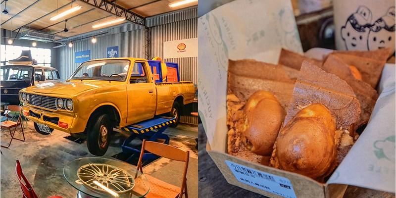 台中魚刺人雞蛋糕-修車廠店   IG超人氣好拍工業風格咖啡店,台中限定今日密麻花雞蛋糕。