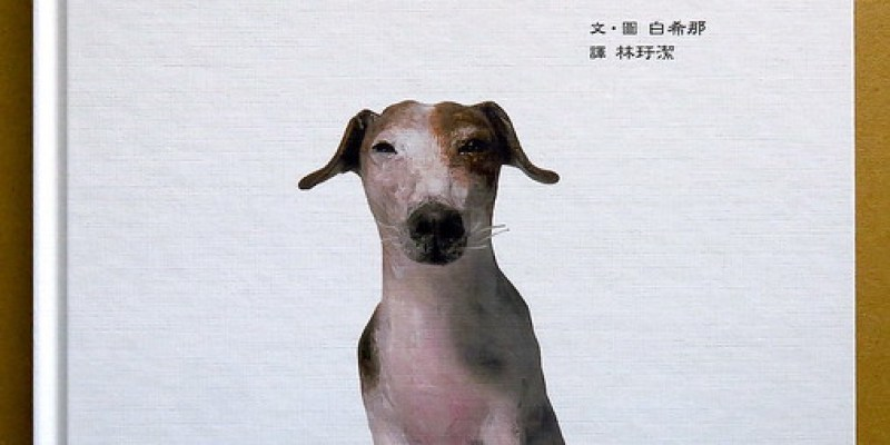 《我是狗》你的狗就像是你爸媽