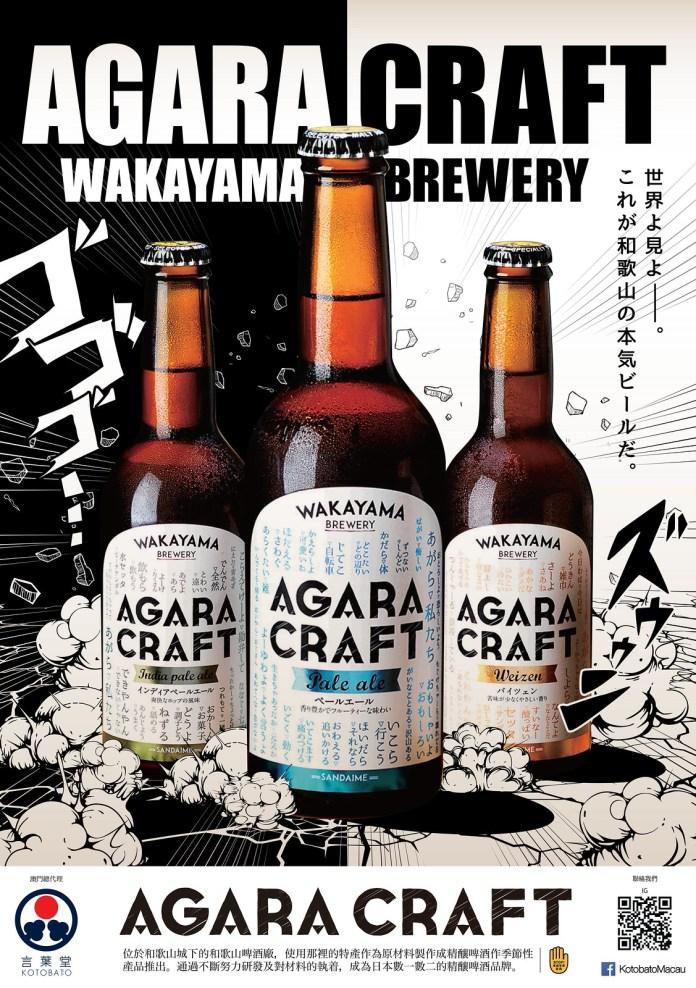 AGARA 日本 手工啤酒