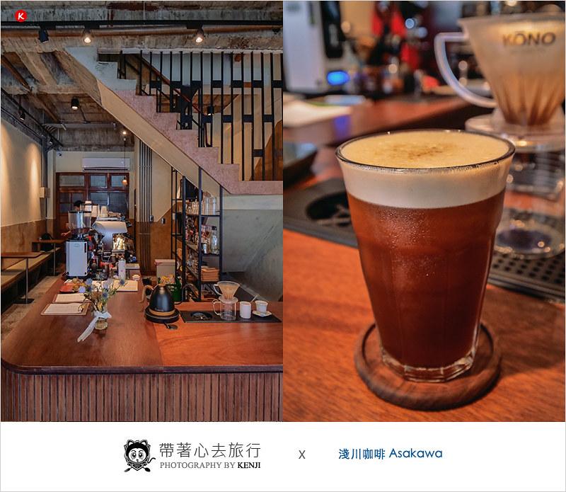 台中中區咖啡館 | 淺川 Asakawa,老宅文青風格手沖咖啡館,懷舊老物裝潢好拍照。