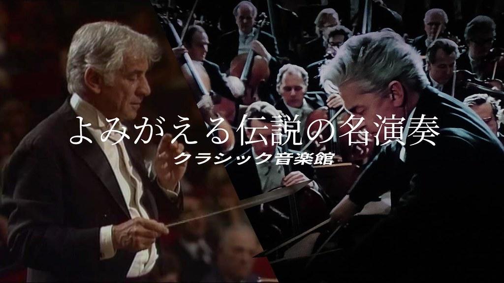 Karajan and Bernstein