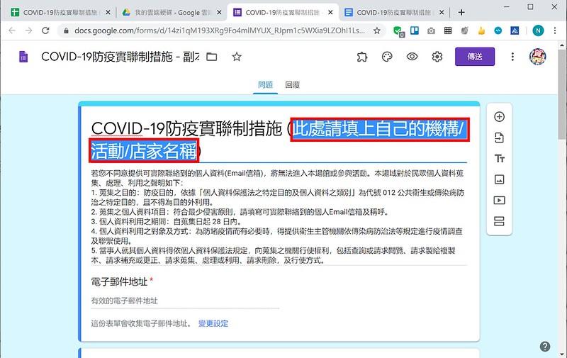 「COVID-19(武漢肺炎)」防疫實聯制解決方案圖19