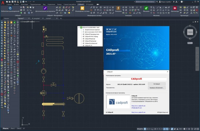 Working with CADprofi 2021.09 full license