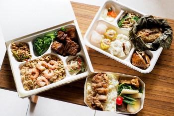 福華大飯店經典菜色濃縮於私房餐盒 外帶經典港點一人份便當也能享用美味!
