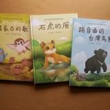 《台語兒童公民繪本與微動畫》。來看台語繪本