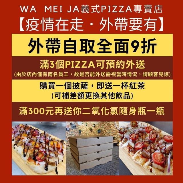 Wa Mei Ja 義式披薩專賣