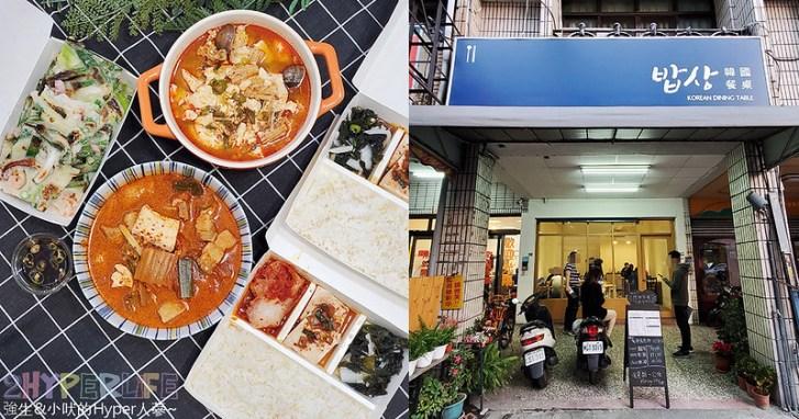 51257176239 453796b383 c - 韓國主廚開的道地韓式家庭料理~韓國餐桌泡菜豬五花湯外帶也好吃,海鮮煎餅料多味美~