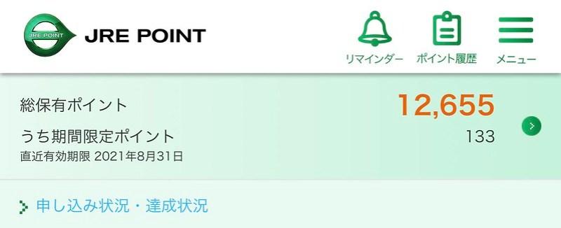 マイナポイント JRE POINT