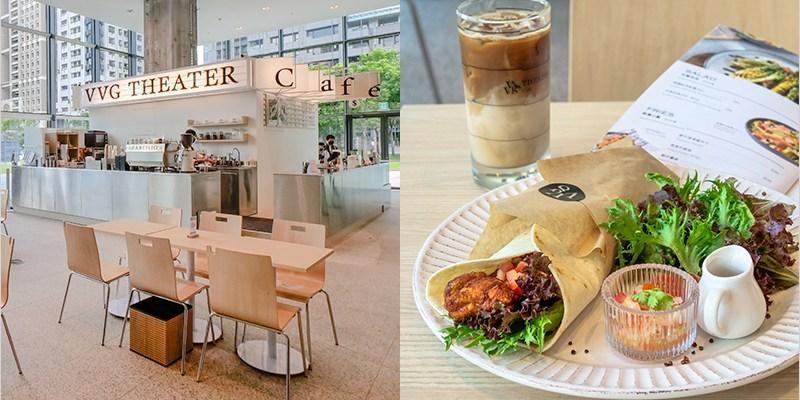 台中西屯早午餐   VVG Theater Cafe 好樣劇場咖啡,在臺中國家歌劇院裡品嚐美味早午餐好幸福。
