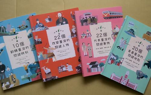 《故事臺灣史》:寫給少年讀的臺灣歷史