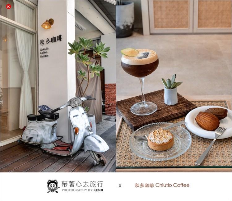 台中北區咖啡 | 秋多咖啡,近中國醫,直火烘焙手沖咖啡店,甜點也好吃。