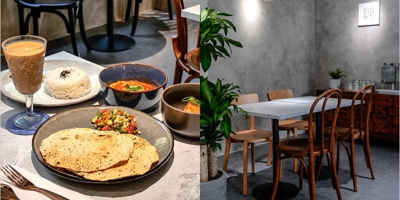台中西區蔬食 | BAA-Veg Indian Cuisine 印度蔬食咖哩專賣店,每日新鮮熬煮,奶茶也好喝,老宅改造用餐環境很好拍照。