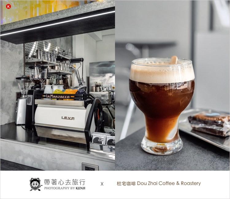 台中南區 | 杜宅咖啡,自家烘焙咖啡,銀白色系搭配霓虹色調好有科技感的用餐環境,近中興大學。
