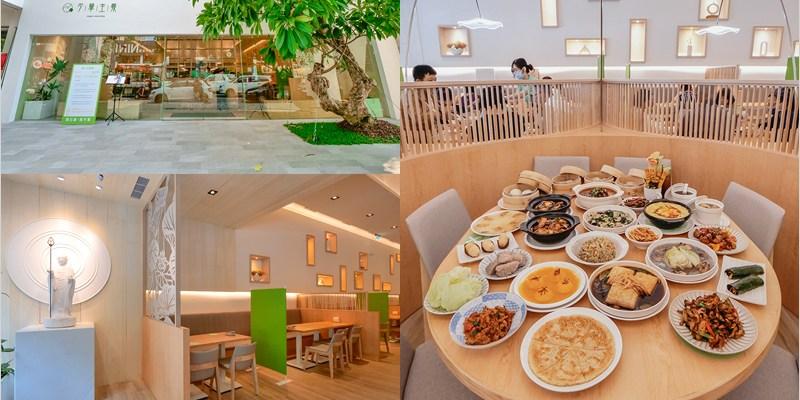 台中南屯素食   不葷主義茶餐廰,美味時尚健康兼具,台中最美的蔬食餐廳。