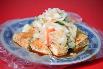 【黃石市場小吃】懷念泡菜臭豆腐 醬汁泡菜都很好 只是這臭豆腐外皮口感也太特別