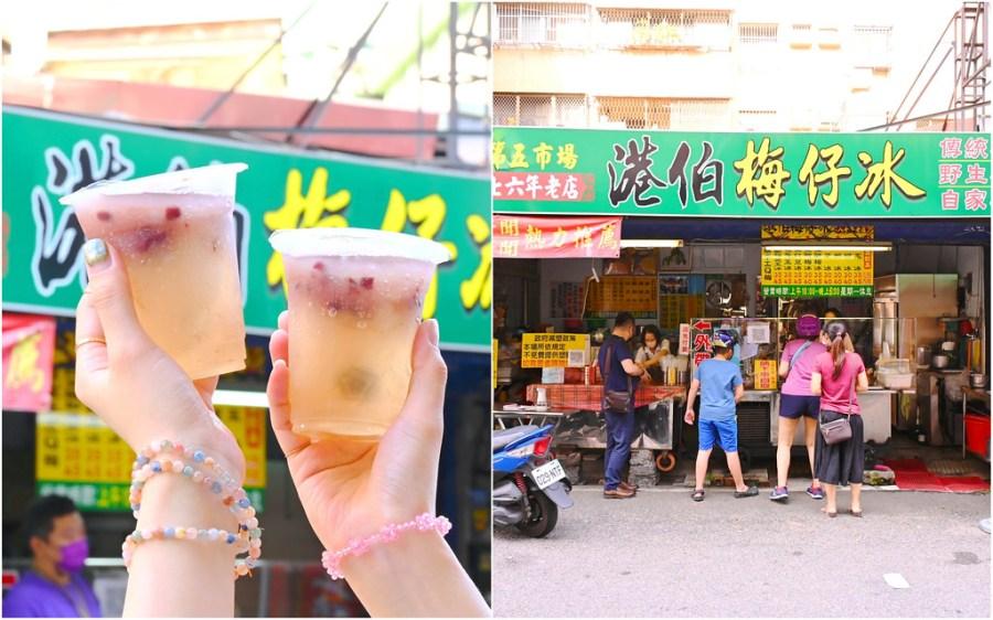 港伯梅仔冰_台中第五市場:在地70年老店/古早味酸梅冰淡雅酸甜 還有小時候懷舊紅豆冰