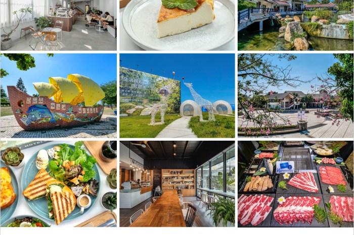台中沙鹿熱門打卡景點一日遊 | 網美咖啡廳、可愛夢幻長頸鹿、親子公園、內行人才知道的燒肉店。
