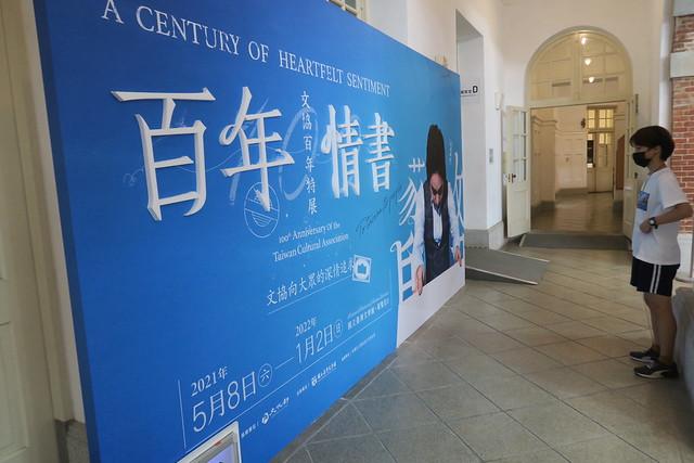 百年情書 文協百年特展:百年前知青們的熱烈情感(展期至2022.01.02)
