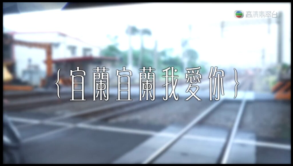 【視.台灣】20151022 覓食台北第4集 – 宜蘭宜蘭我愛你