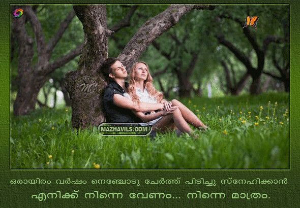 Romantic Love Images For Husband In Malayalam | Walljdi org