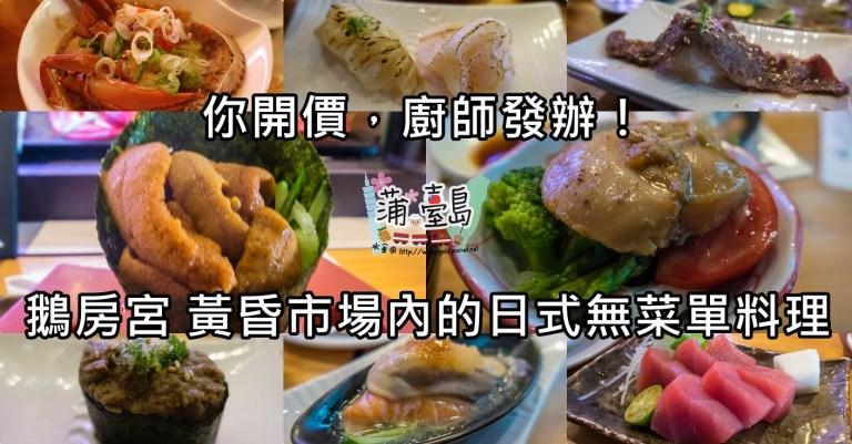 【食.台中 – 北屯區】鵝房宮 黃昏市場內的日式無菜單料理