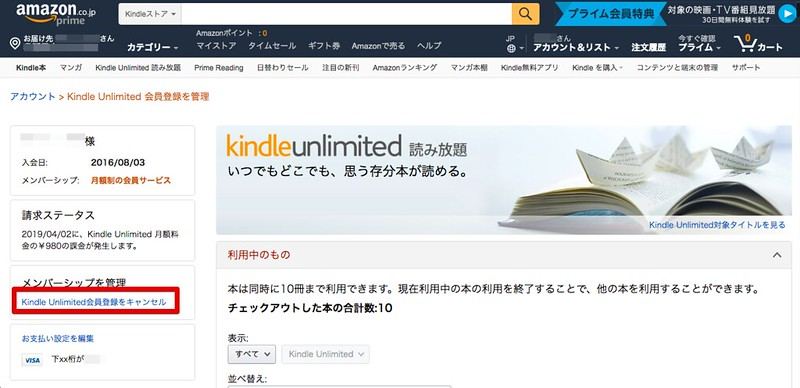 Kindle Unlimited セントラル 2019-04-01 22-29-22.png