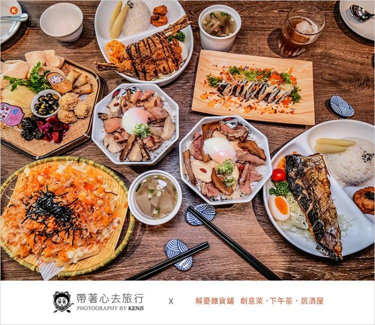 台中三井OUTLET美食 | 解憂雜貨舖-HEN不一樣的創意料理,日式定食、下午茶甜點、居酒屋,環境舒適很有日式懷舊風格。
